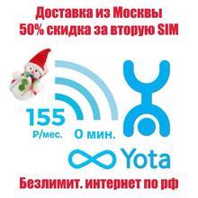 Безлимитный интернет для смартфона Yota 155 руб/мес по РФ симкарта 4G 3G ХИТ!