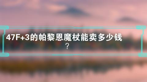 """7F+3的帕黎恩魔杖能卖多少钱?"""""""