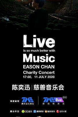 陈奕迅线上慈善演唱会