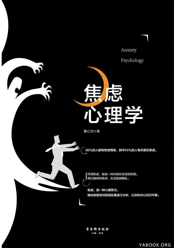 《焦虑心理学》董心洁【文字版_PDF电子书_下载】