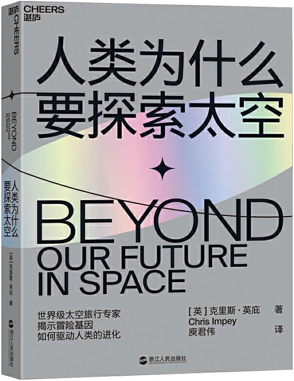 《人类为什么要探索太空》封面图片