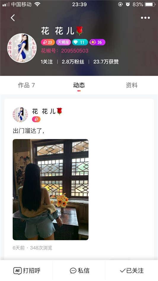 花椒主播花花儿极品身材自拍福利合集[8P/47V/1.77G]