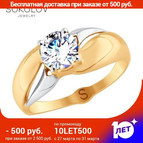 SOKOLOV Gold Ring With Cubic Zirconia Fashion Jewelry 585 Women's Male