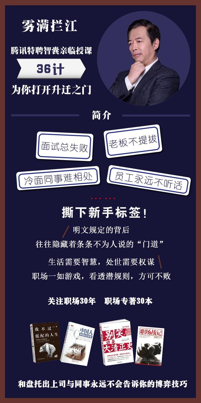 雾满拦江:中国职场潜规则36讲