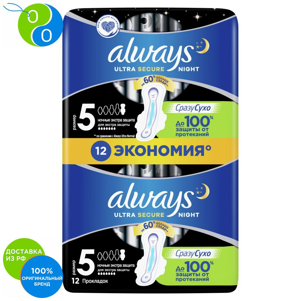 цена на Sanitary towels with wings Always Ultra Night Extra Protection Size 5, 12 pieces.,sanitary napkins always, a sanitary napkin always, pad, pads, feminine pads, feminine pads, Sanitary pads, Sanitary pads, gaskets always