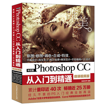 Photoshop CC From Entry to Master Textbook with 339 Video Lessons Chinese Version for Graphic Designers Photoshop Book фото