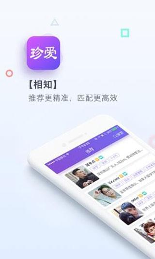 珍愛網app截圖1