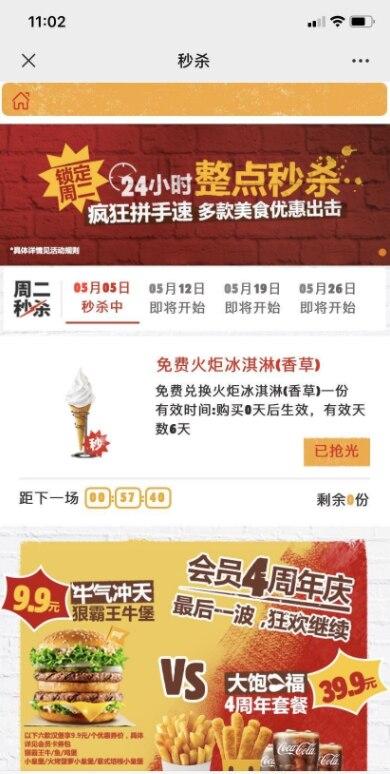 汉堡王,免费火炬冰淇淋,汉堡王冰淇淋