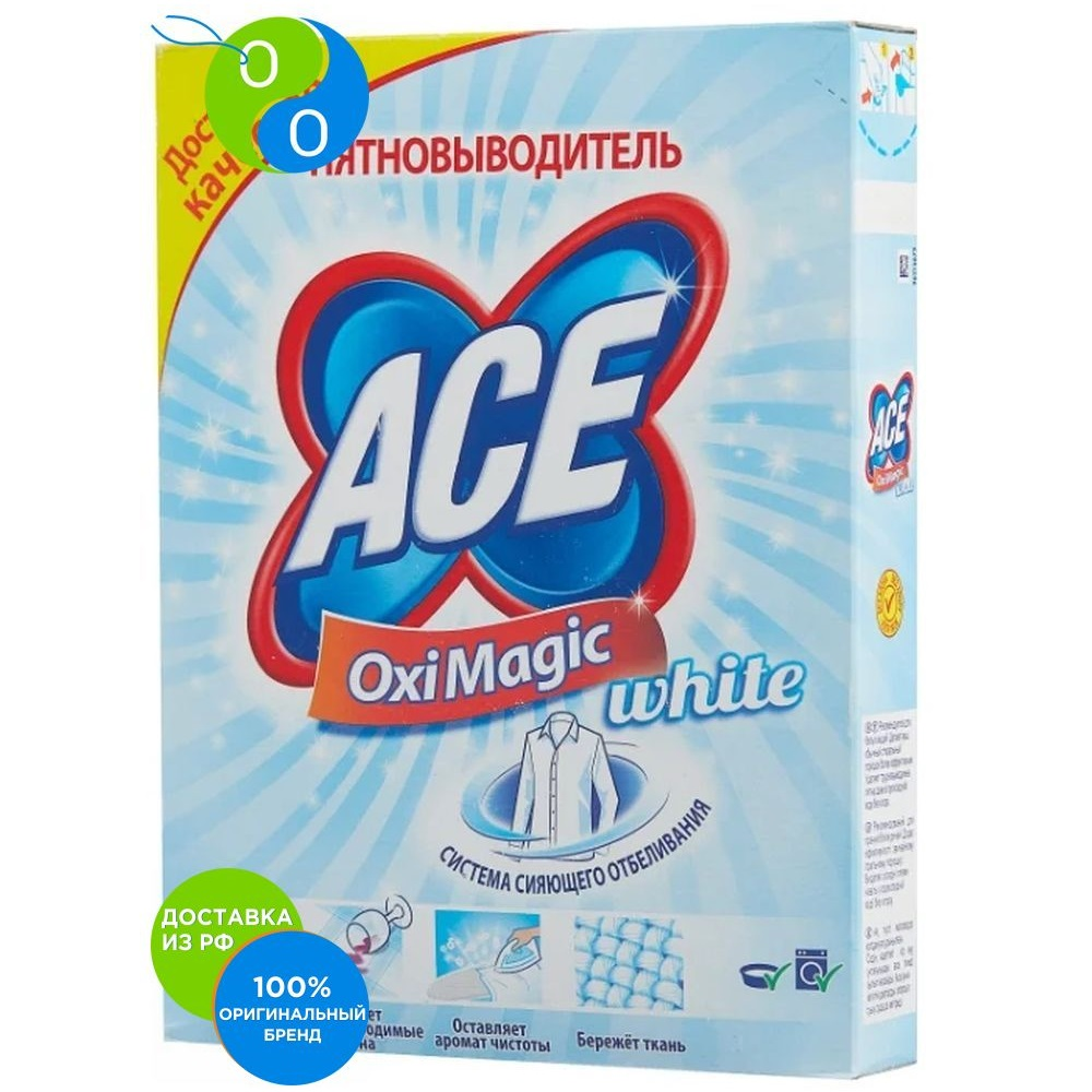 AC 500g BIO Oksimajik White stain remover, ACE, ACE, AC, AC, stain remover, bleach, remove stain, garment care, oxi, wash