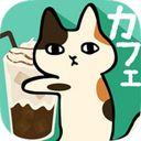 粘粘猫咖啡馆修改版