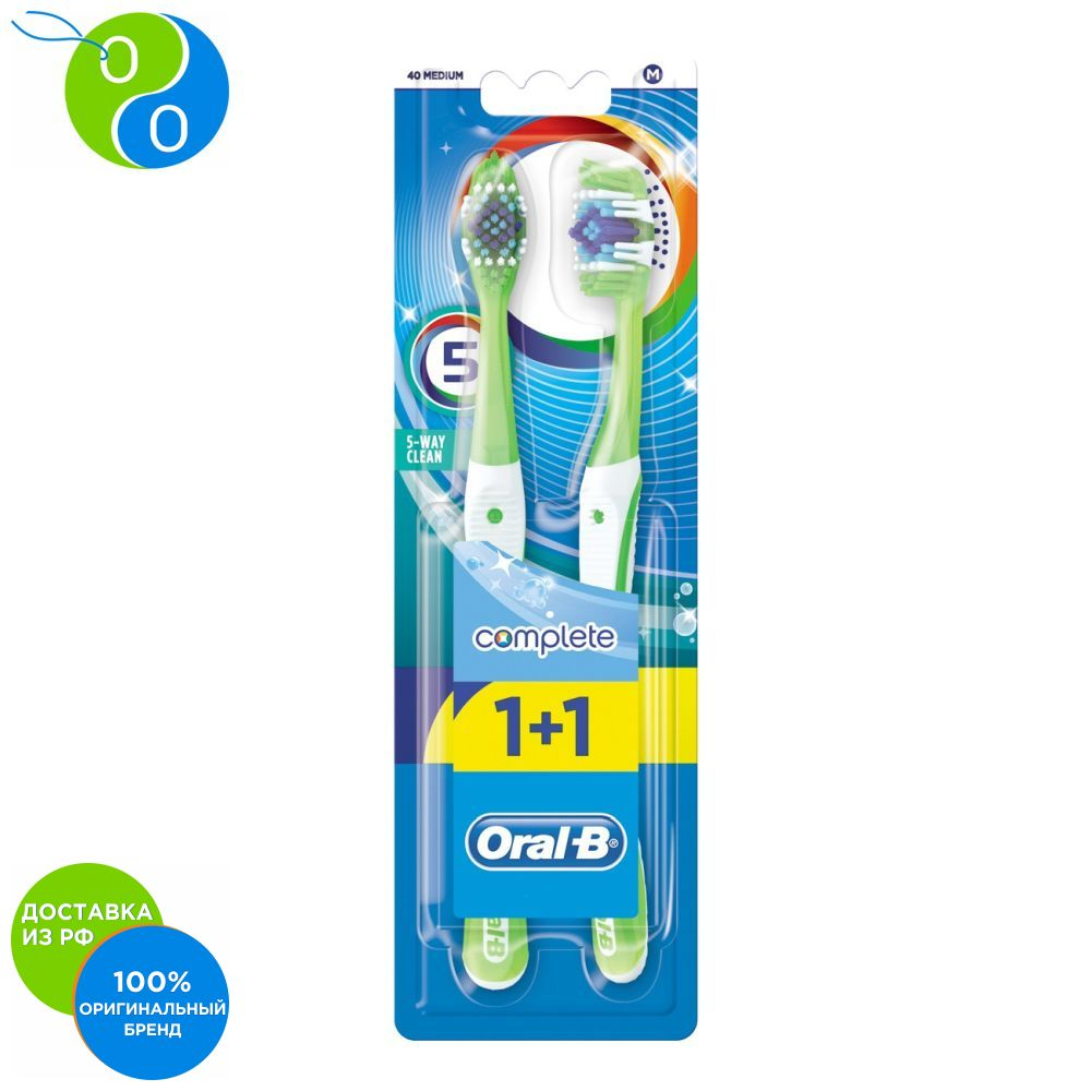 Toothbrush Oral-B complex is a five-sided cleaning of medium hardness, 2 pcs.,Oral B, Oral -B, OralB, OralB, OralB, yelling, Bi, oral b toothbrush, dental care, brush yelling b, a cleaning brush tongue, deep cleansing цена 2017