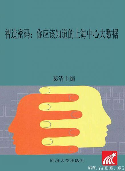 《智造密码:你应该知道的上海中心大数据》封面图片