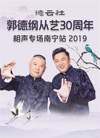德云社郭德纲从艺30周年相声专场南宁站2019 海报