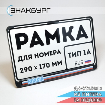 License plate frame for USA Japan russian number plates. cover. Car plate. Number holder. Ramka. RUSSIA. EXCLUSIVE DESIGN. A1DOMING
