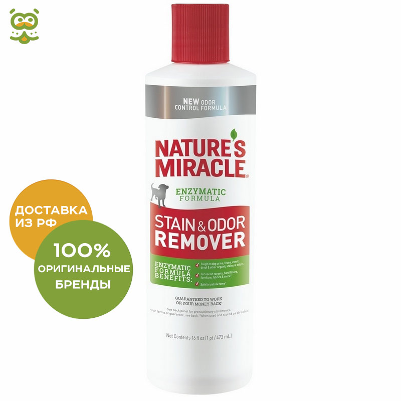 Exterminator of spots and smells 8in1 NM S&O Remover universal, 473 ml. 8in1 cat stain and odor exterminator nm jfc s