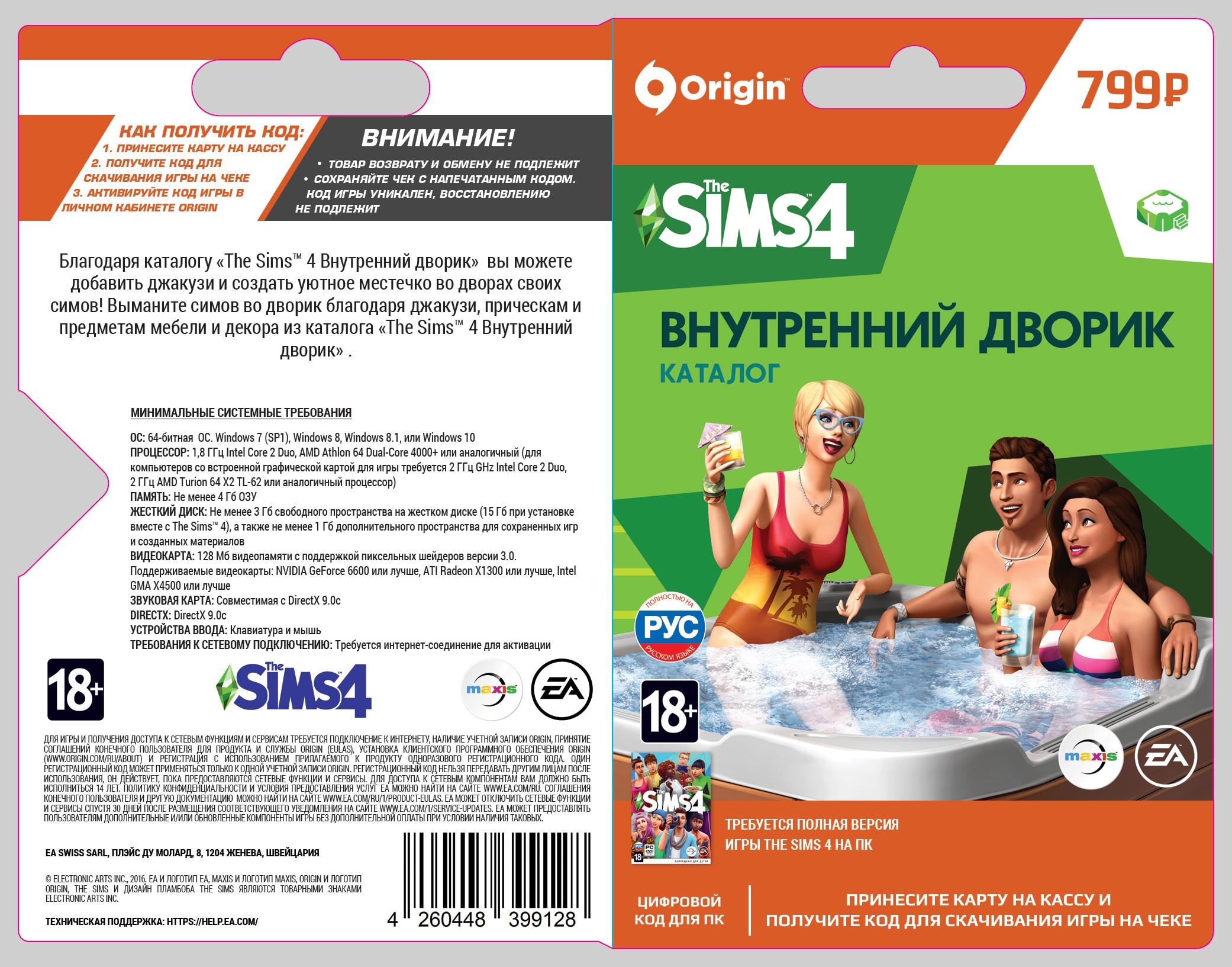 The Sims 4 Perfect Patio Stuff PC digital code