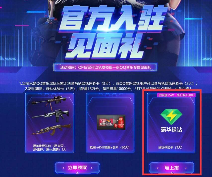 CF领3天QQ绿钻+英雄武器