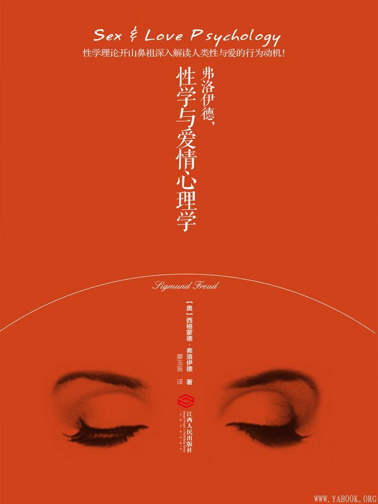 《弗洛伊德,性学与爱情心理学》封面图片