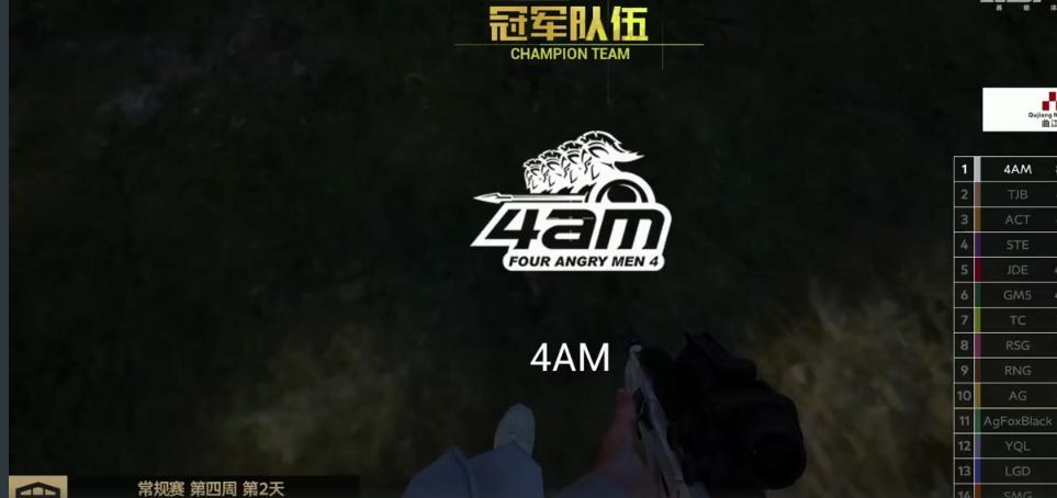 和平精英PEL联赛:AG踩线晋级周决赛,粉丝留言感谢4AM!插图(1)