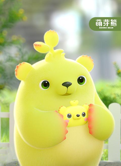 萌芽熊童子第三季