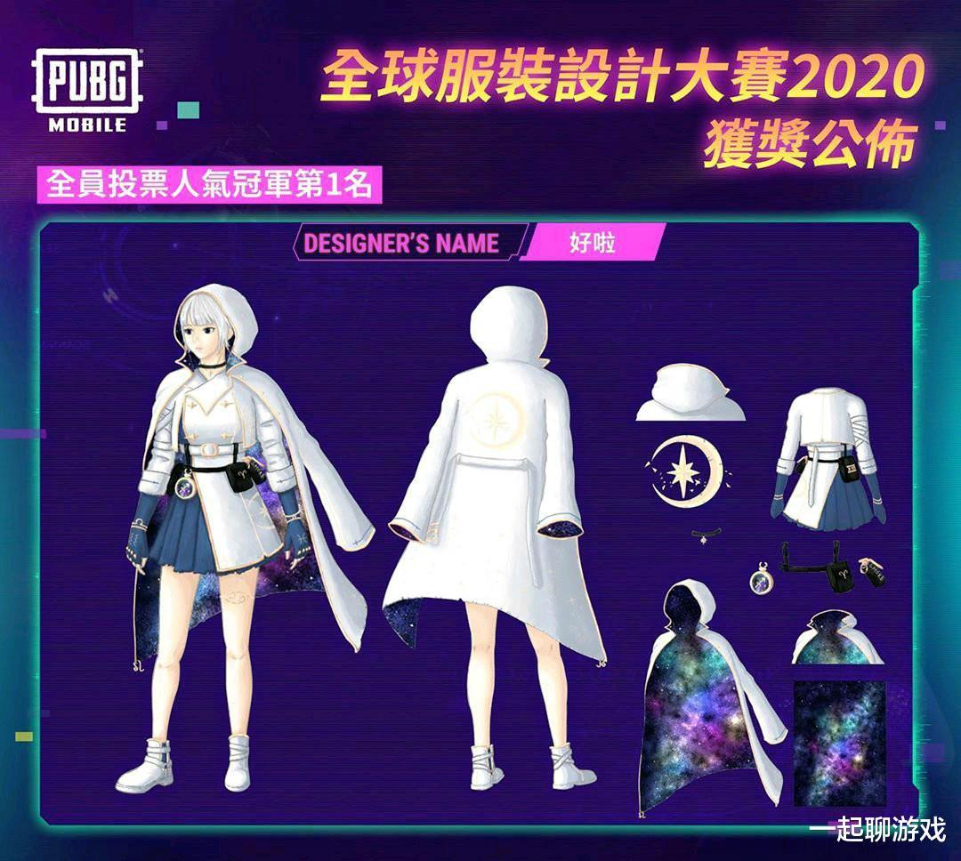"""""""吃鸡""""光子官宣13套新衣服,玩家可以选10套,这星空斗篷爱了!插图"""