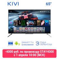 "Телевизор 65"" KIVI 65U700GR Smart TV UHD 4K Android 9 HDR Голосовой ввод"