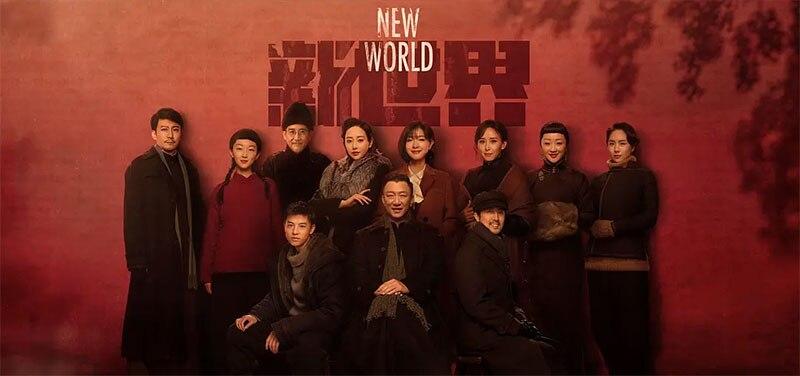 电视剧《新世界》全集资源提前看地址 每天提前看两集