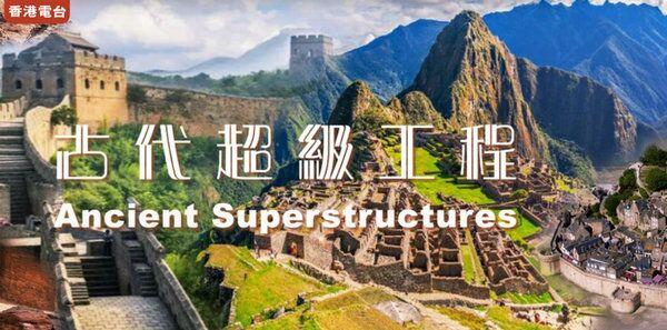 古代超级工程粤语