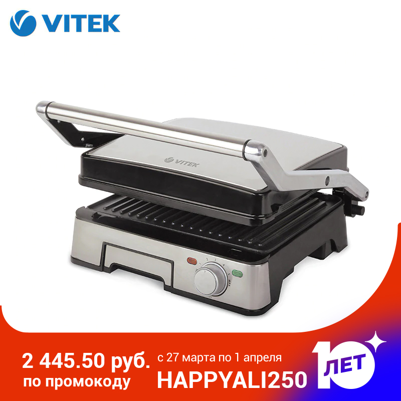 Electric Grill Press VITEK VT-2636 Grilling Household Appliances For Kitchen Electrical