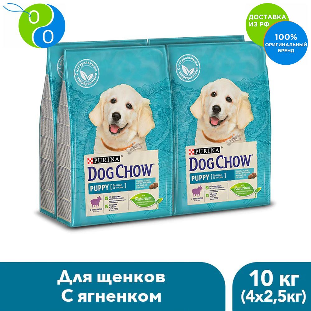 Set of dry Dog Chow diet for puppies with lamb, package, 2.5 kg x 4 pcs.,Dog Chow, Purina, Pyrina, For active dogs, adult dogs, for cats, for dogs, puppies, turkey, pet food, chicken, salmon, Anyone Package, Purina, tu cute deer patterned christmas new year socks for pet cat dog white red size l 4 pcs