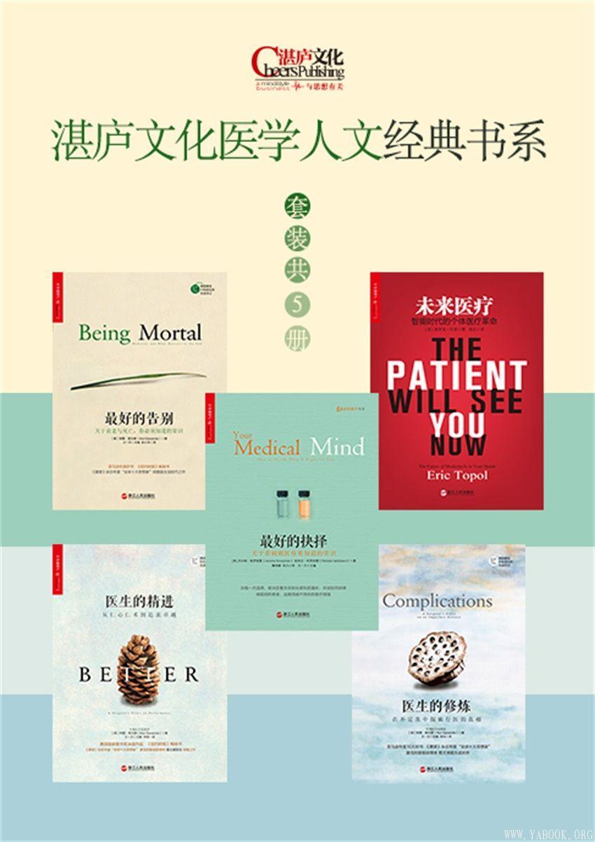 《湛庐文化医学人文经典书系》封面图片
