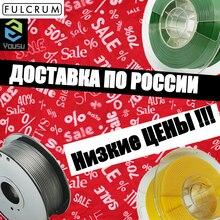 Пластиковая нить для 3D-принтера YouSu Fulcrum PLA ABS PETG FLEX NYLON HIPS GPLA WOOD CARBON/для Creality Ender 3 / RU