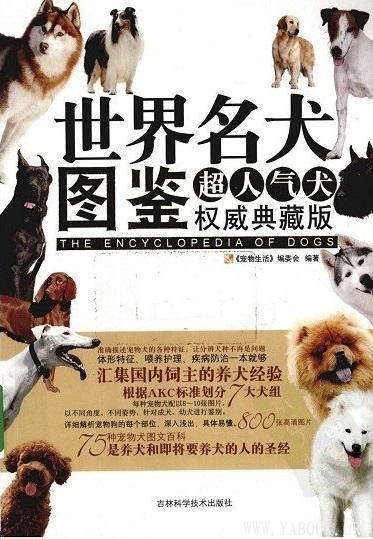 《世界名犬图鉴(超人气犬权威典藏版)》全彩版[PDF]