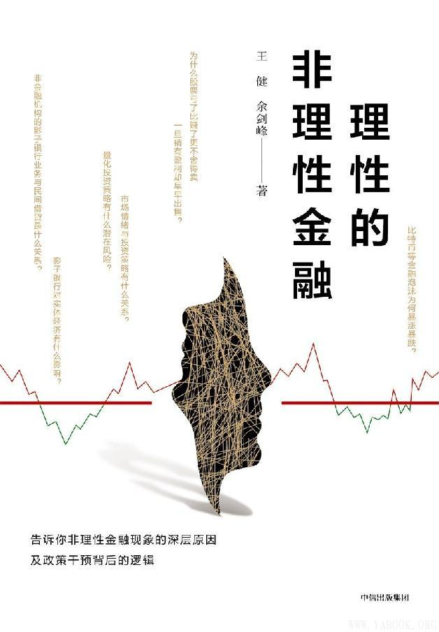 《理性的非理性金融》(告诉你如何在投资中清醒思考、明智行动)王健 & 余剑峰【文字版_PDF电子书_下载】