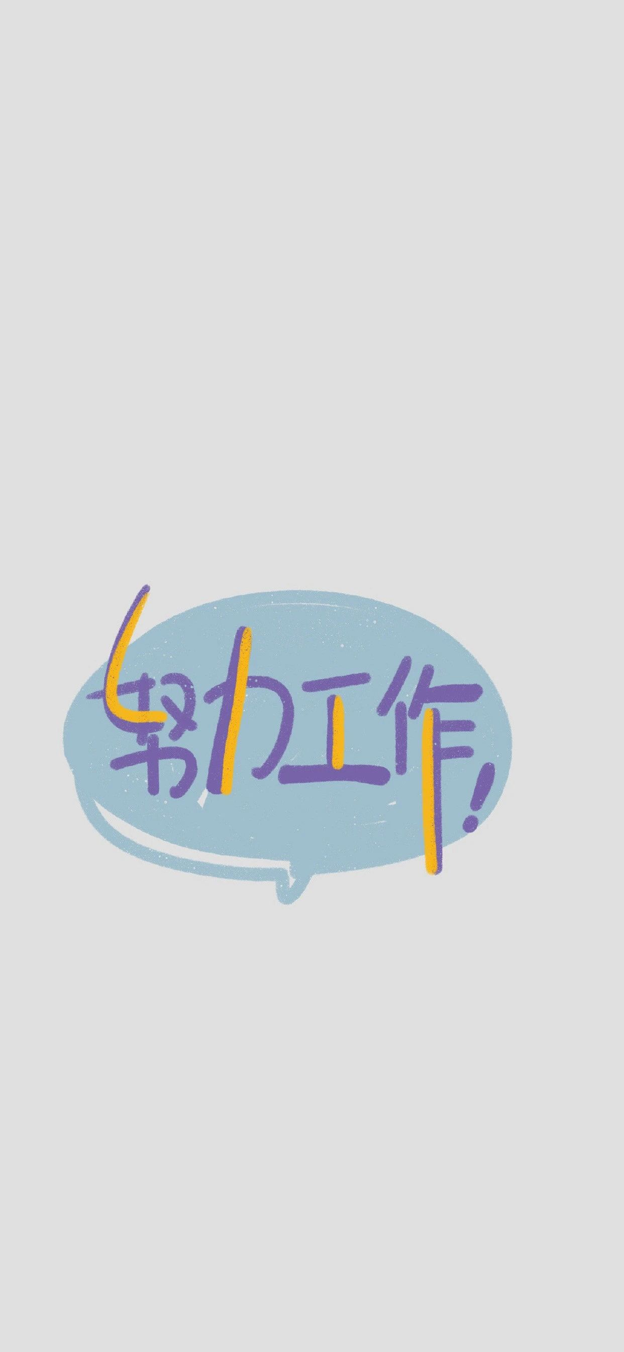 5e5d4805461a6 - 精选壁纸:正能量 小清新 文字!