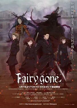 Fairy gone第一季