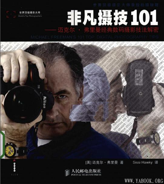 《非凡摄技101——迈克尔·弗里曼经典数码摄影技法解密》扫描版[PDF]