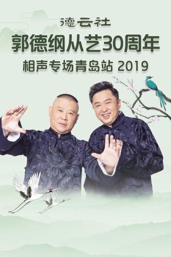 德云社郭德纲从艺30周年相声专场青岛站2019
