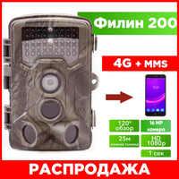 Caza cámara térmica cámara trampa búho 200 MMS 4G Correo electrónico fotos trampa gsm Cámara seguridad 16mp 1080p Full Hd infrarrojo noche disparo 25m teléfono