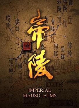 帝陵之西汉帝陵