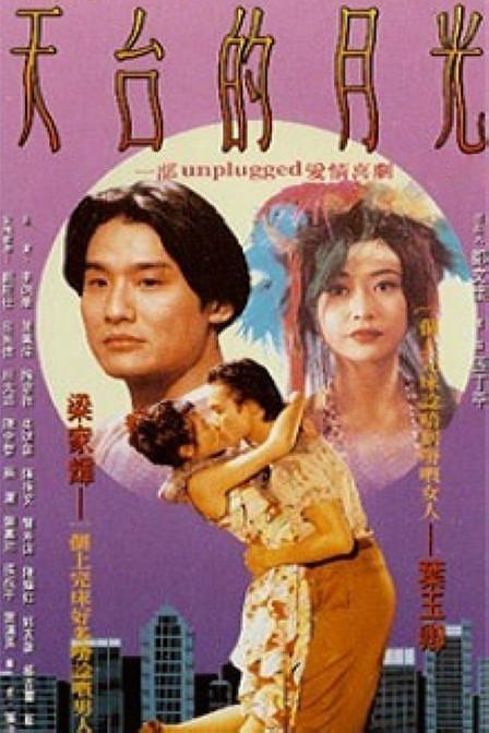 1993年 天台的月光[叶玉卿经典]