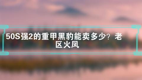 "0S强2的重甲黑豹能卖多少?老区火凤"""