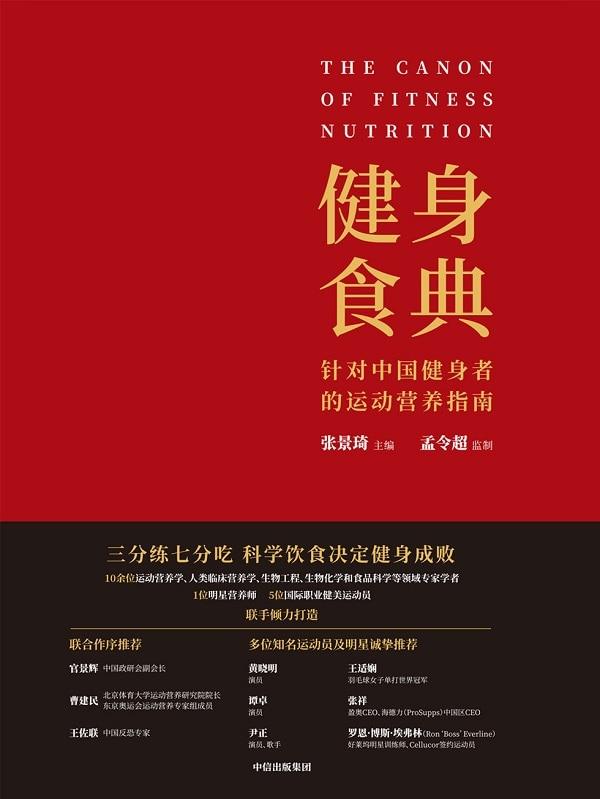 《健身食典:针对中国健身者的运动营养指南》封面图片