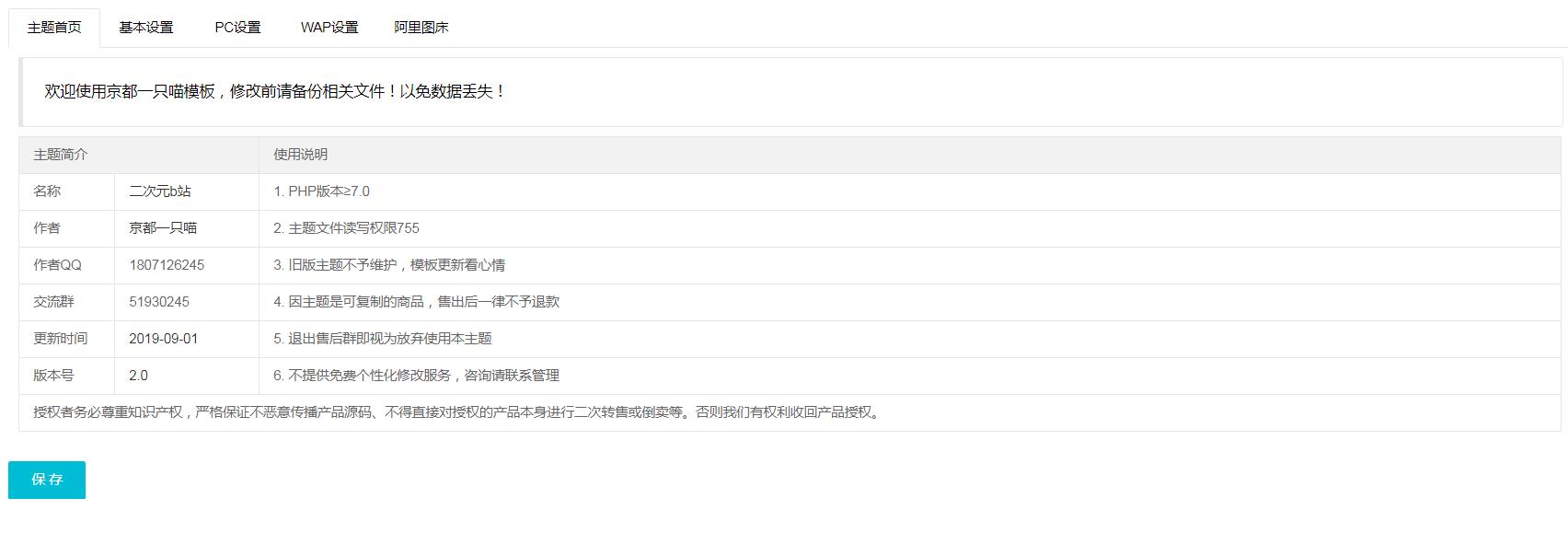 京东一只喵(仿B站PC端和移动端主题),苹果CMSv10主题模板完整修复版