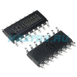 CH340G USB to UART интерфейс SOP-16 - 3 шт.