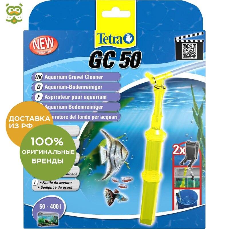 лучшая цена Tetra GC 50 грунтоочиститель (siphon) large aquarium from 50-400 L., without characteristics