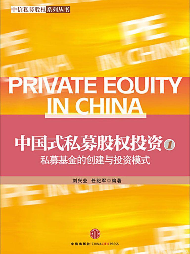 《中国式私募股权投资(1):私募基金的创建与投资模式》刘兴业,任纪军【文字版_PDF电子书_下载】