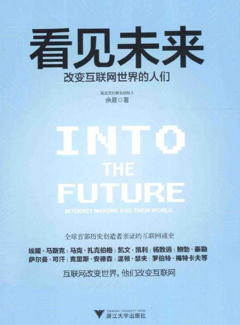 《看见未来: 改变互联网世界的人们 》封面图片