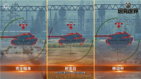 小细节皆有大威力《坦克世界》新配件系统解构插图(1)