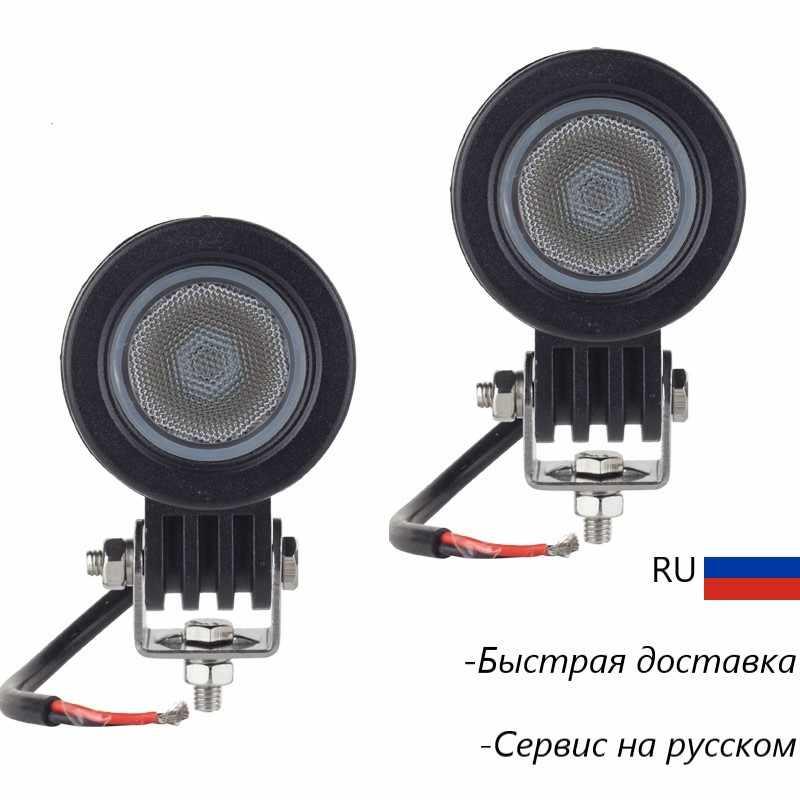 Faros LED brillantes de 10w 10-30V para todo terreno equipo especial para coche quadbike motocicleta passat golf LADA NIVA UAZ